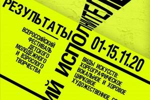 Подведены итоги II Всероссийского онлайн фестиваля – конкурса детского, молодежного и взрослого творчества «Лучший исполнитель! « Best performer!» 2020