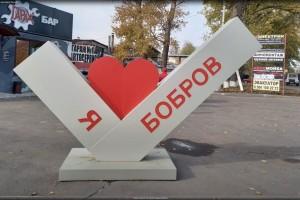 «Я люблю тебя, Бобров!»