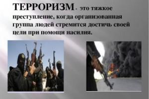 Терроризм больше, чем преступление