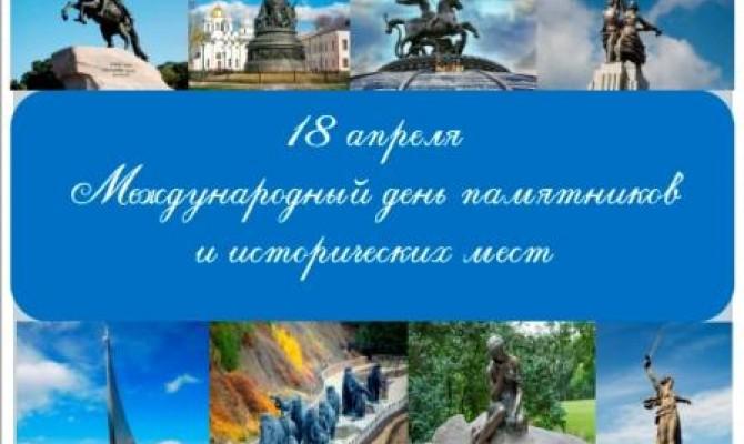 В памятниках наша история