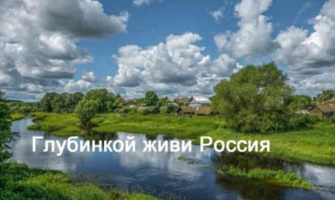 Глубинкой живи Россия