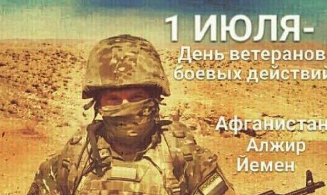День ветеранов боевых действий .