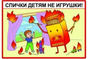 Спички детям не игрушки