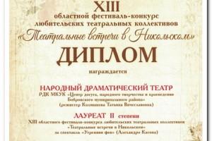 ТЕАТРАЛЬНЫЕ ВСТРЕЧИ В НИКОЛЬСКОМ - 2021