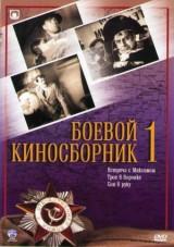 Боевой киносборник №1