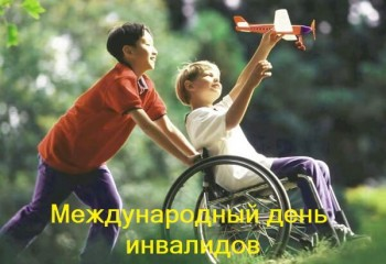 Международный день инвалидов.