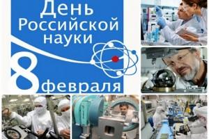 Видеоурок<<С Днём российской науки>>
