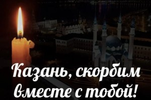 Казань, скорбим вместе с тобой!