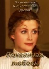 Покаянная любовь (В.Панин)