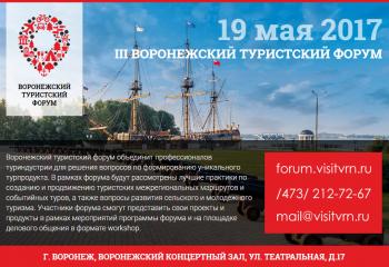 В столице Черноземья пройдет III Воронежский туристский форум