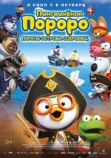 Пингвиненок Пороро:Пираты острова сокровищ